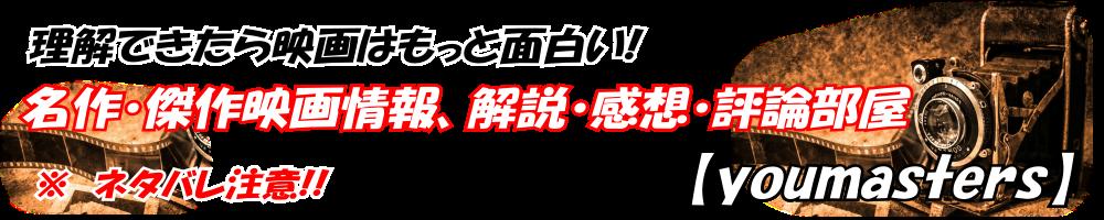 映画ランキング&おすすめ情報部屋【youmasters】